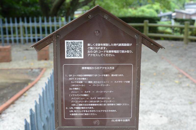 QRコードが書かれた看板が立っており、アクセスするとドラマ仕立てで萩反射炉の紹介動画を見られる