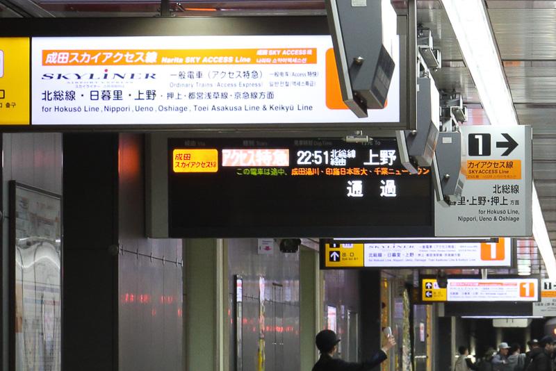 アクセス特急は空港第2ビル駅22時51分発