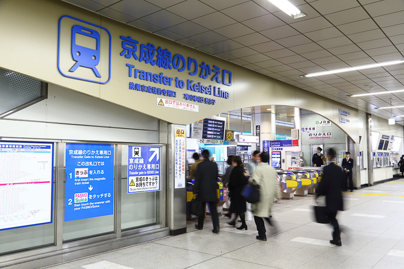 JR線連絡改札口をJR側から見たところ。大きな文字で「京成線のりかえ口」と書いてあるので分かりやすい
