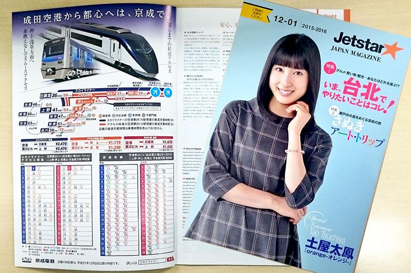 ジェットスターの機内誌には、京成電鉄の時刻表も掲載されており、成田空港に到着後の移動を機内で考えることができる