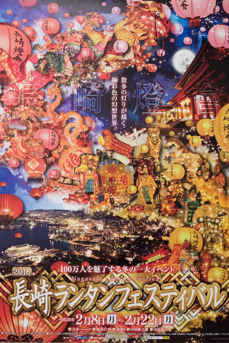 長崎ランタンフェスティバルのポスター