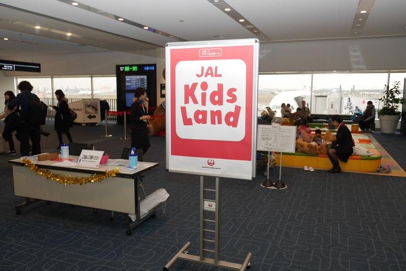 羽田空港国内線第1旅客ターミナル9番ゲート横に設置された「JALキッズランド」