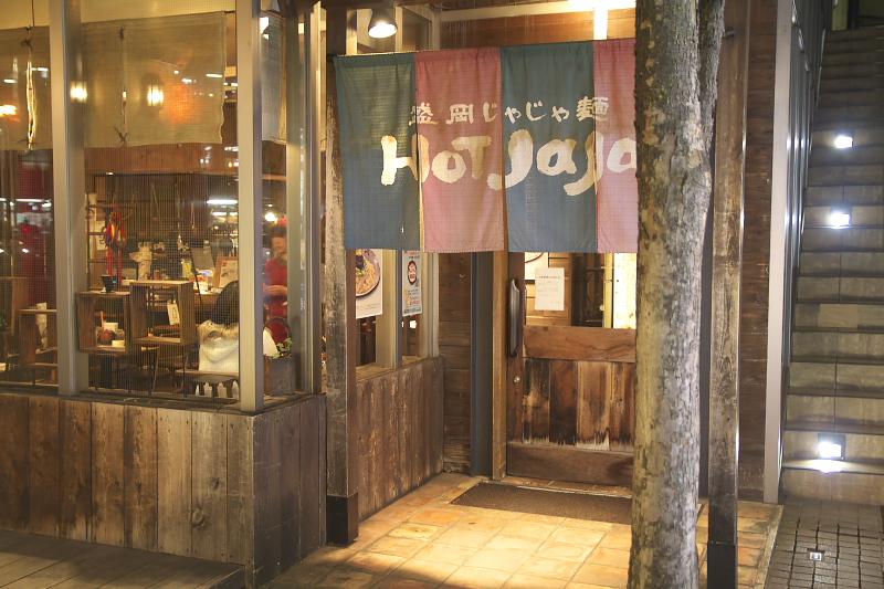 盛岡駅南口から徒歩すぐの場所にある「HOT JaJa」