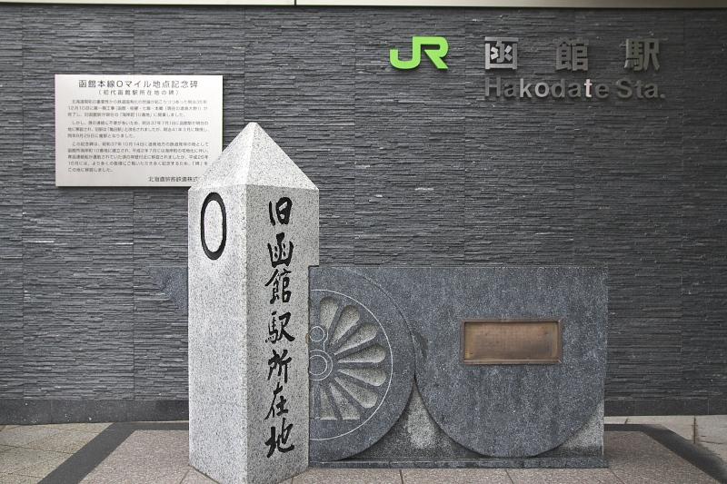 函館駅前には初代函館駅の所在地の石碑がある