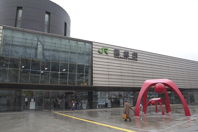 函館駅に到着した