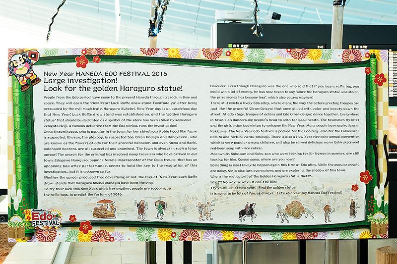 関所脇には日本語と英語でイベントの概要が掲示されている