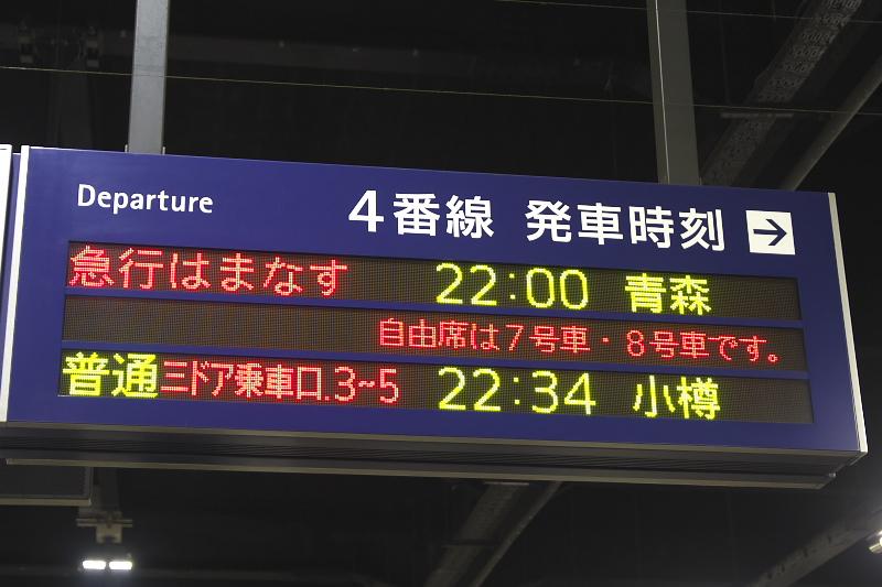 急行はまなすの札幌駅発車時刻は22時00分。青函トンネルの開通に伴い廃止された、青函連絡船の深夜便の代替として設定された列車
