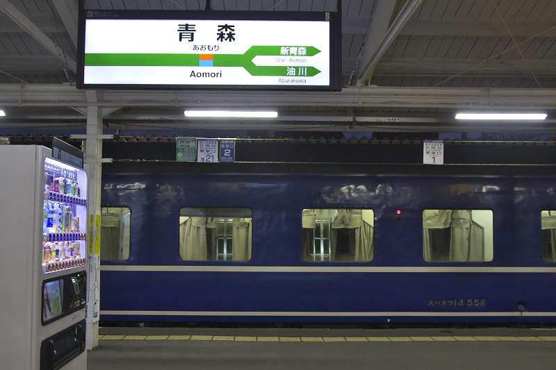 早朝の青森駅に到着した急行はまなす