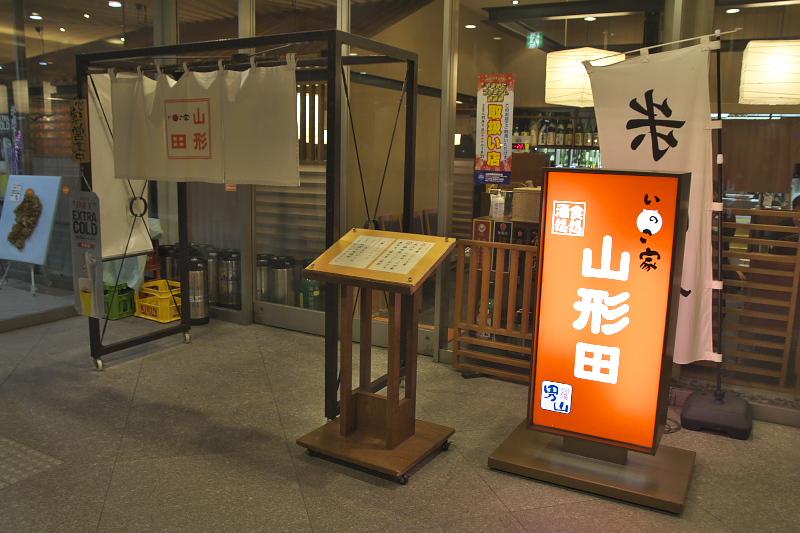 山形駅西口すぐにある郷土料理店山形田で、郷土料理を味わう