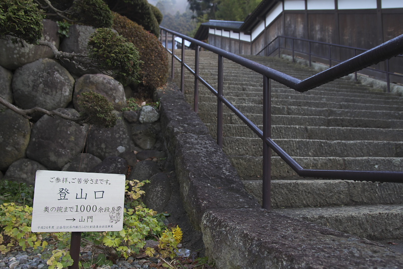 参拝登山口までは駅から徒歩10分ほど、ここから約1000段の石段を登る
