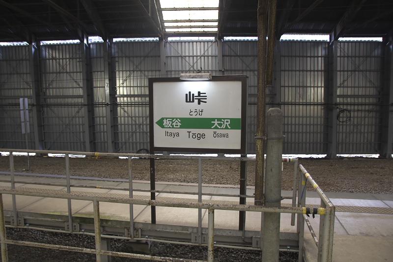 米沢駅から約20分で峠駅に到着
