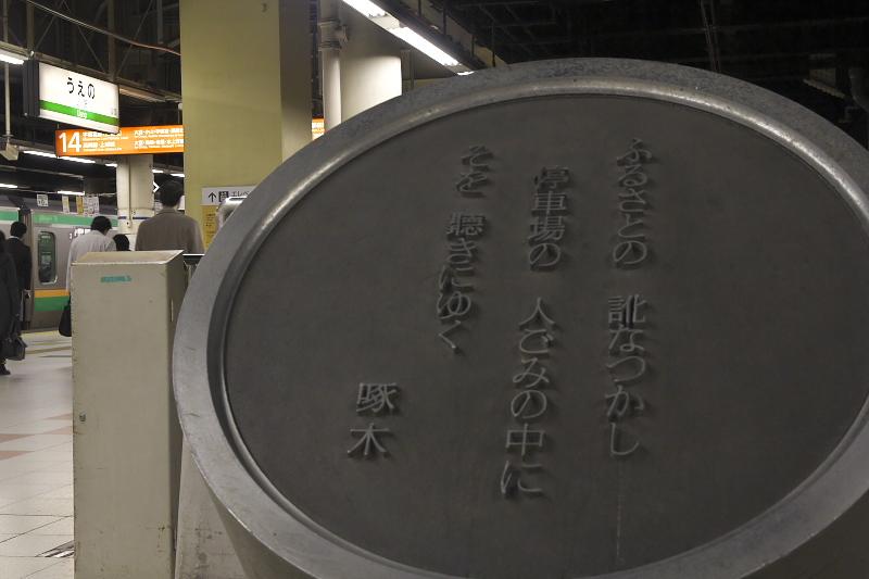 上野駅の地上ホームにある石川啄木の句碑