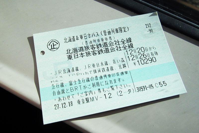 JR北海道とJR東日本の全線と青い森鉄道線、IGRいわて銀河鉄道線、北越急行線、富士急行線の普通列車自由席とBRTが利用できる「北海道&東日本パス」