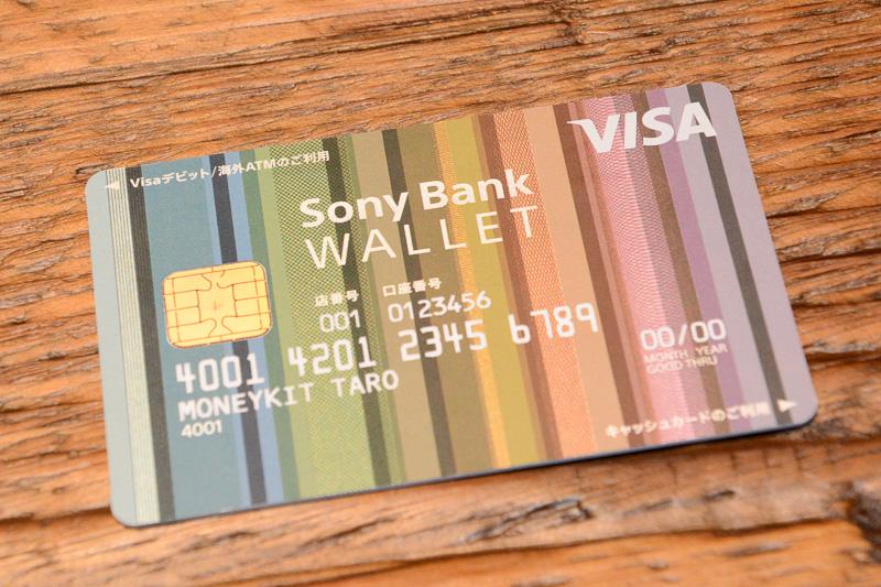 Sony Bank WALLETのスタンダードデザイン