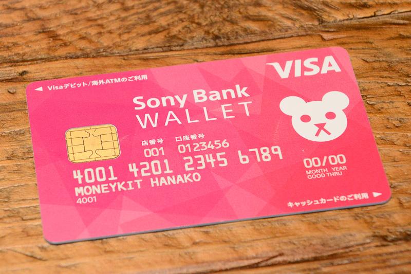 Sony Bank WALLETのポストペットデザイン
