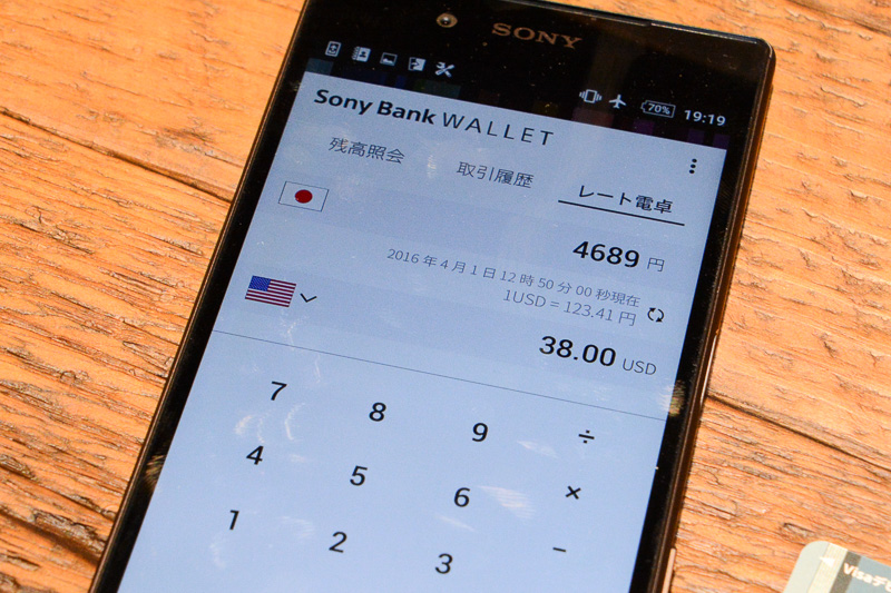 利用時点の為替レートによる計算が可能な電卓も装備