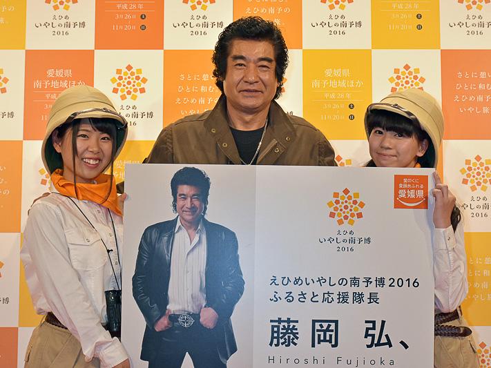 「えひめいやしの南予博2016」で俳優の藤岡弘、さんがふるさと応援隊長に就任