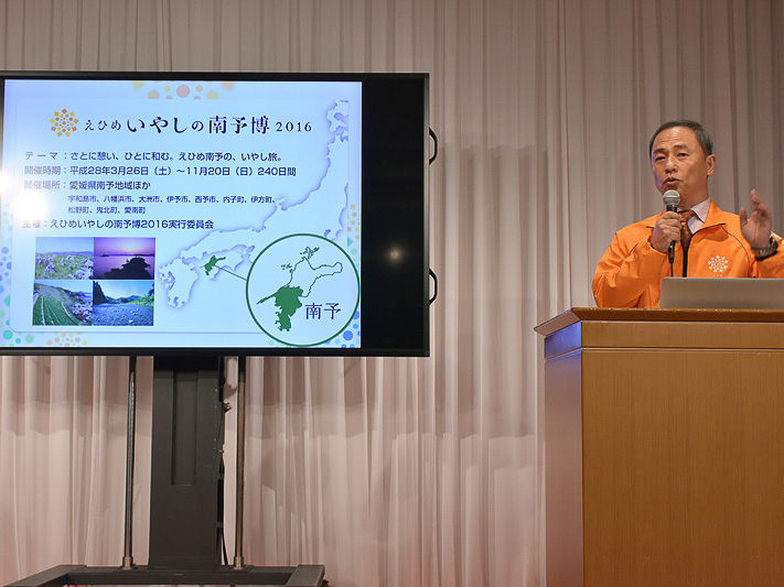 えひめいやしの南予博2016実行委員会事務局の佐伯登志男氏は、南予地域について説明