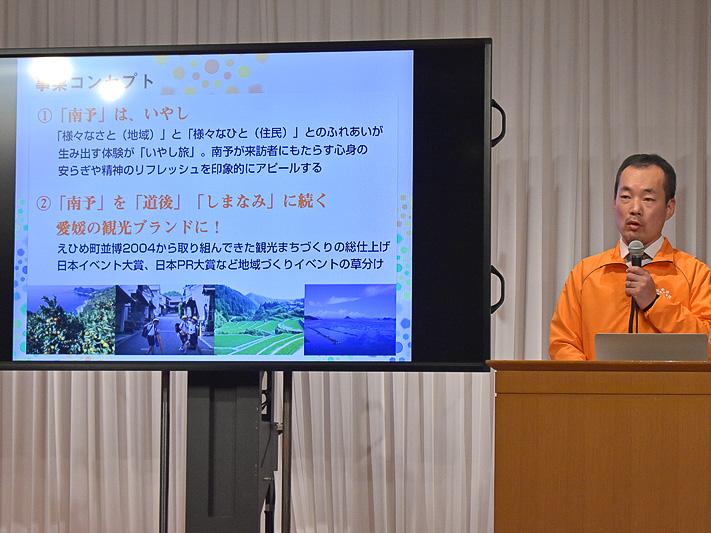 えひめいやしの南予博2016実行委員会事務局の白川淳氏が、南予博の主要なプログラムを説明