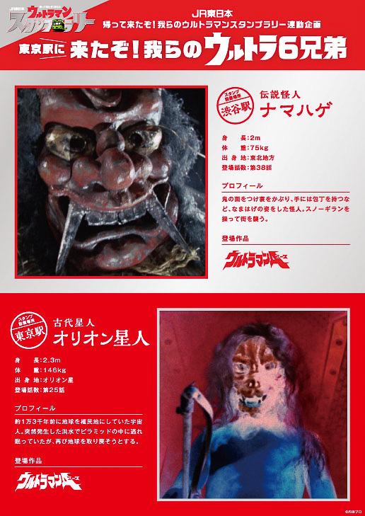 「JR東日本 帰って来たぞ!我らのウルトラマンスタンプラリー」で各駅に掲出されるポスター(C)円谷プロ