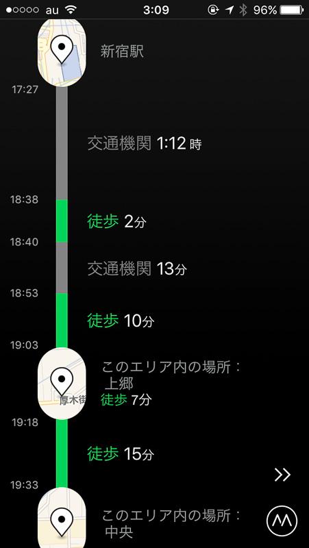 新宿駅を17時27分に出発して、1時間12分後の18時38分(画面表示ママ)に交通機関を下車していることが分かる。詳細を見るため「交通機関 1:12時」の部分をタップしてみよう