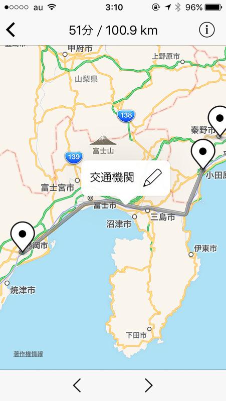 海老名から静岡までの移動手段は「交通機関」とだけ表示される