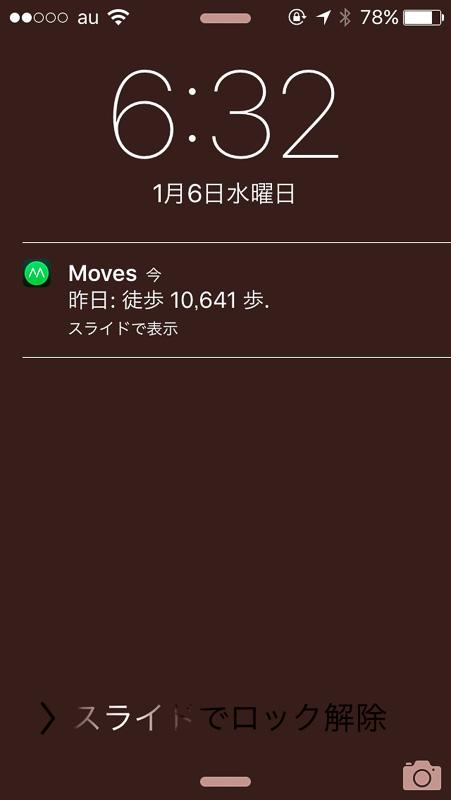 前日どれだけ歩いたか、アプリが毎朝ポップアップで表示してくれる