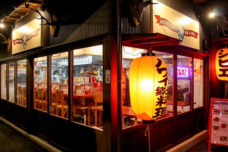 ハワイアン料理とジビエのお店「モーガンズ ジビエ バー&グリル」