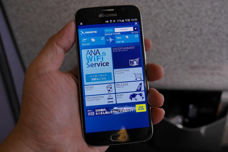国内線で提供開始となる、ANA Wi-Fiサービス
