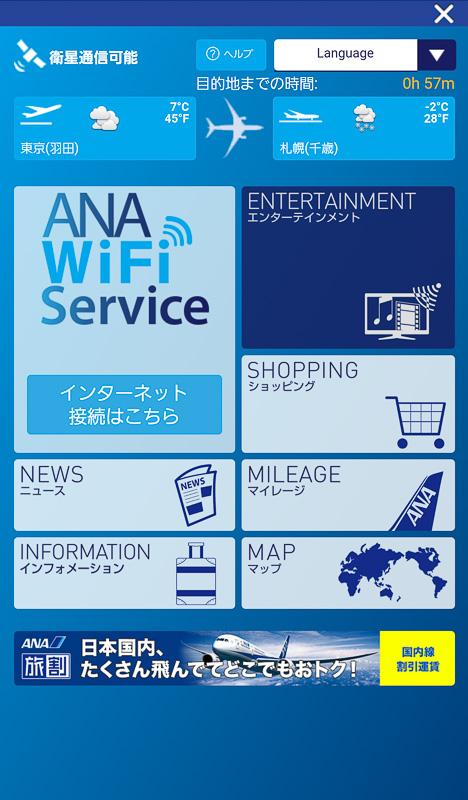 ANA Wi-Fiサービス利用時に表示されるポータルサイト。こちらから、機内インターネット接続サービスの利用や各種エンタテイメントコンテンツの利用が可能