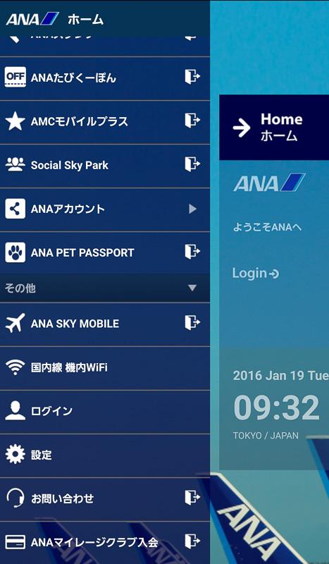 ANA Wi-Fiサービス提供開始に合わせて「ANAアプリ」がバージョンアップされ、メニューに「国内線 機内WiFi」機能が新たに用意される