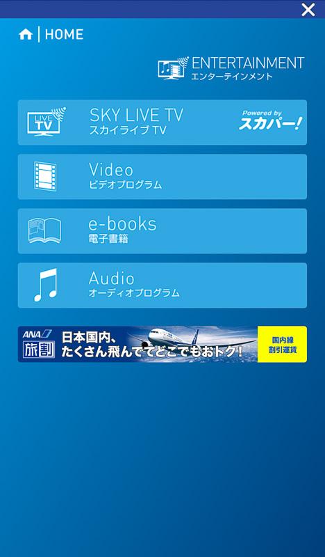 スカパー!の3チャンネルをライブ視聴できる「ANA SKY LIVE TVサービス」や、動画、音楽、電子書籍などのエンタテイメントコンテンツサービスを無料で提供
