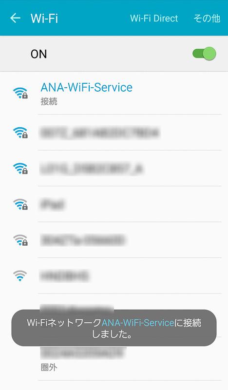 ANA Wi-FiサービスのアクセスポイントのSSIDは「ANA-WiFi-Service」。Wi-Fi設定メニューから接続する