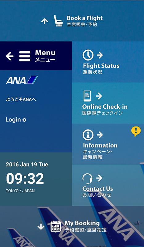 アクセスポイント接続後、ANAアプリを起動