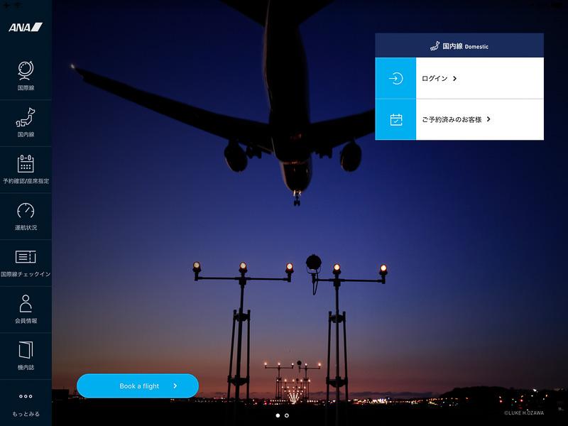 こちらは、iOS対応版ANA Wi-Fiサービス対応ANAアプリ。iPadでの横画面表示の状態