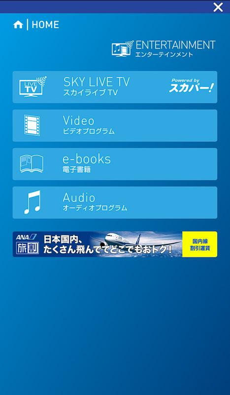 エンタテイメントのメニュー。「ANA SKY LIVE TVサービス」「ビデオプログラム」「電子書籍」「オーディオプログラム」と4種類のコンテンツを用意