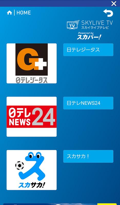 ANA SKY LIVE TVサービスでは、「日テレジータス」「日テレNEWS24」「スカサカ!」の番組をライブ試聴できる