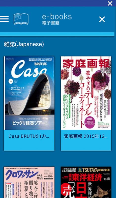 電子書籍には、最新の雑誌などをラインアップ