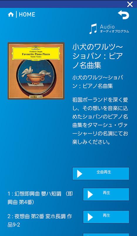 聞きたい楽曲を選んで「再生」または「全曲再生」ボタンをタップすれば再生される