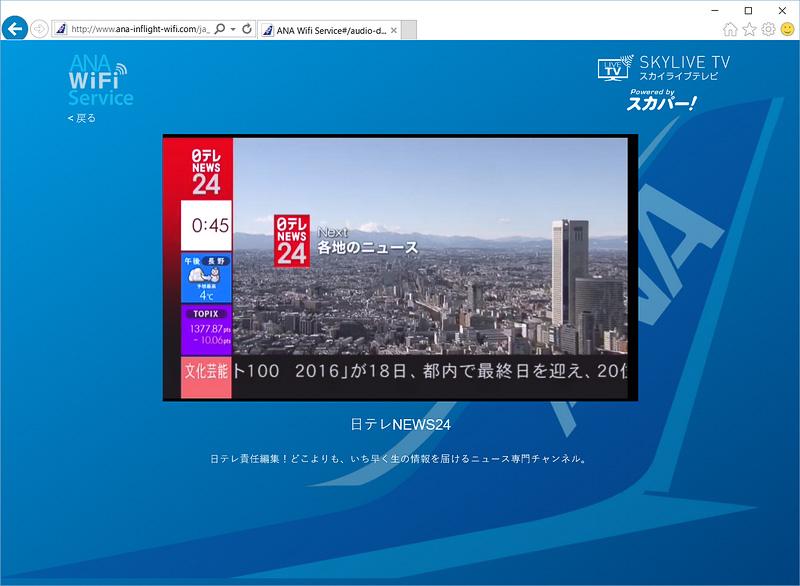 筆者のWindows 10ノートPCからInternet Explorerでアクセスした場合には、ANA SKY LIVE TVサービスを問題なく視聴できた