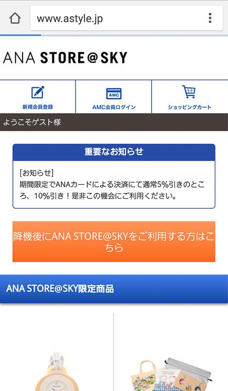 「ショッピング」では、専用ショッピングサイト「ANA STORE@SKY」が表示され、限定商品などを購入できる