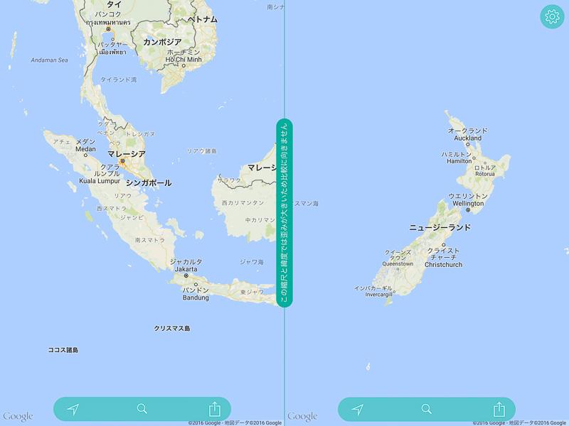 これは赤道付近、インドネシアのスマトラ半島(左)と、南極に近いニュージーランド(右)との比較。これだけ見るとニュージーランドの方が一回り大きく見えるが、中央の区切り線のところに「この縮尺と緯度では歪みが大きいため比較に向きません」という警告が表示されている