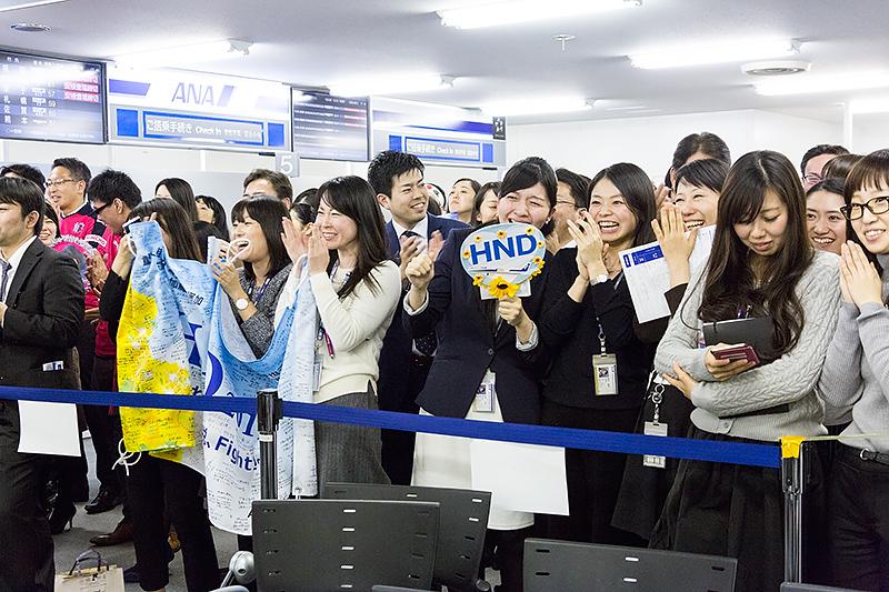 喜ぶ羽田空港の応援団