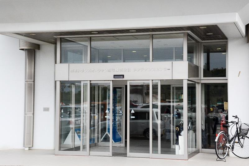 那覇空港の滑走路の西側にあるJTAのメンテナンスセンター