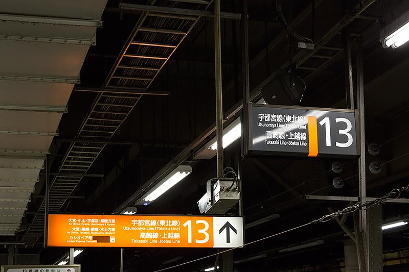 乗車ホームは13番線