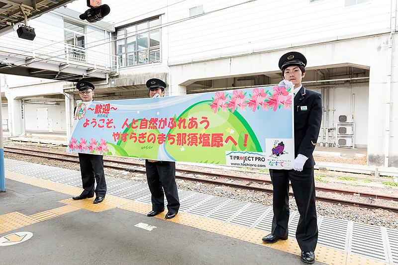 那須塩原駅の駅員さんも横断幕でお出迎えしてくれた
