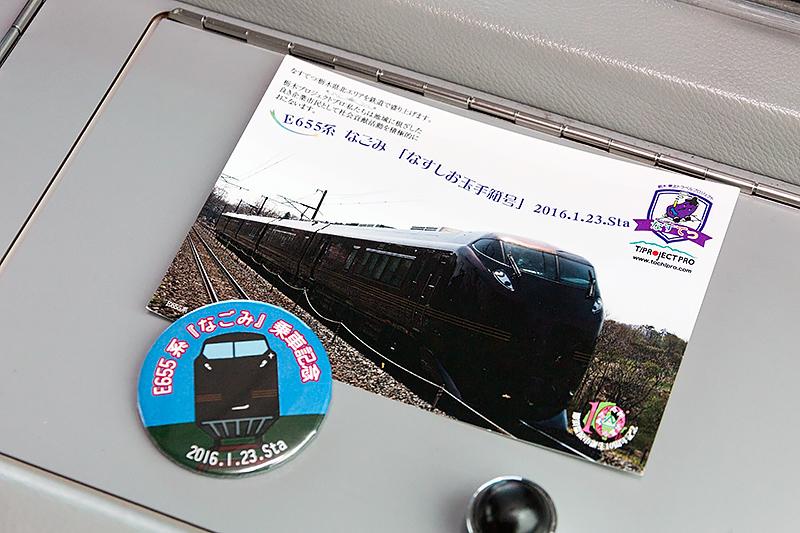 ツアーの参加記念としてポストカードと缶バッジ、山手線を模した付箋紙が配られた
