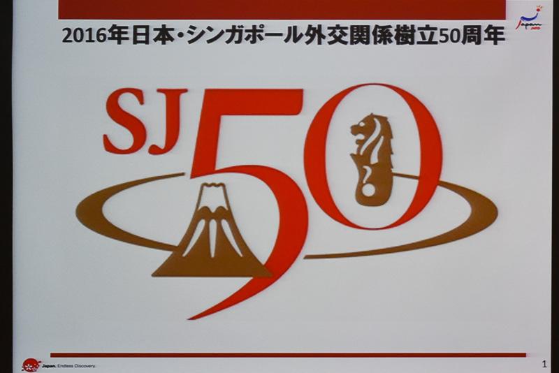 公募によって決まったSJ50記念ロゴ
