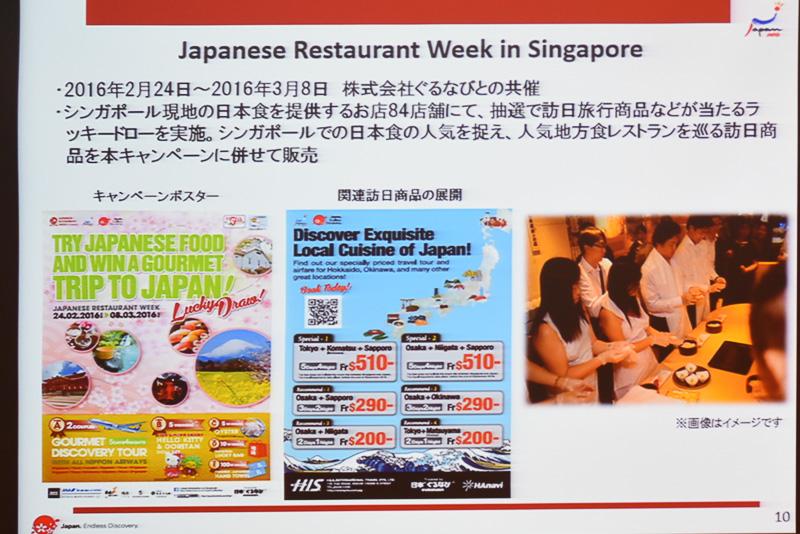 日本食レストランフェア