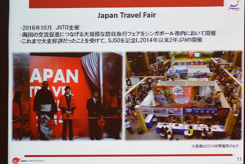 日本旅行フェア